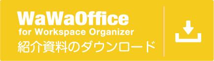 WaWaOffice資料ダウンロード