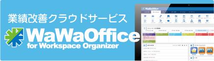 WaWaOffice紹介サイト
