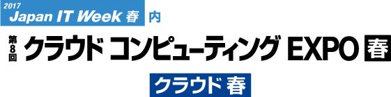 第8回クラウドコンピューティングEXPO(春)