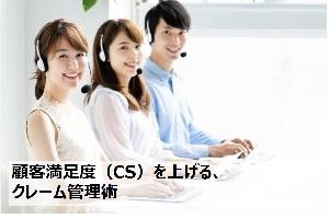 顧客満足度(CS )を上げる 、クレーム管理術