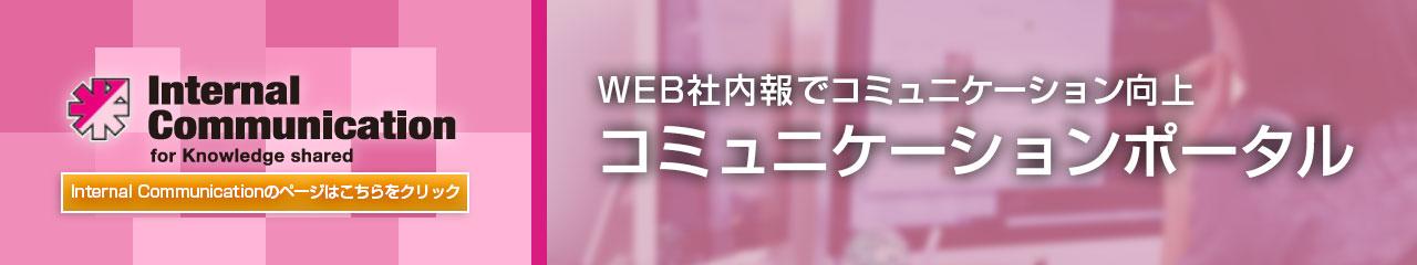 Web社内報