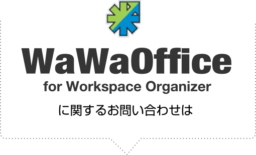 WaWaOffice for Workstation Organizer に関するお問い合わせは