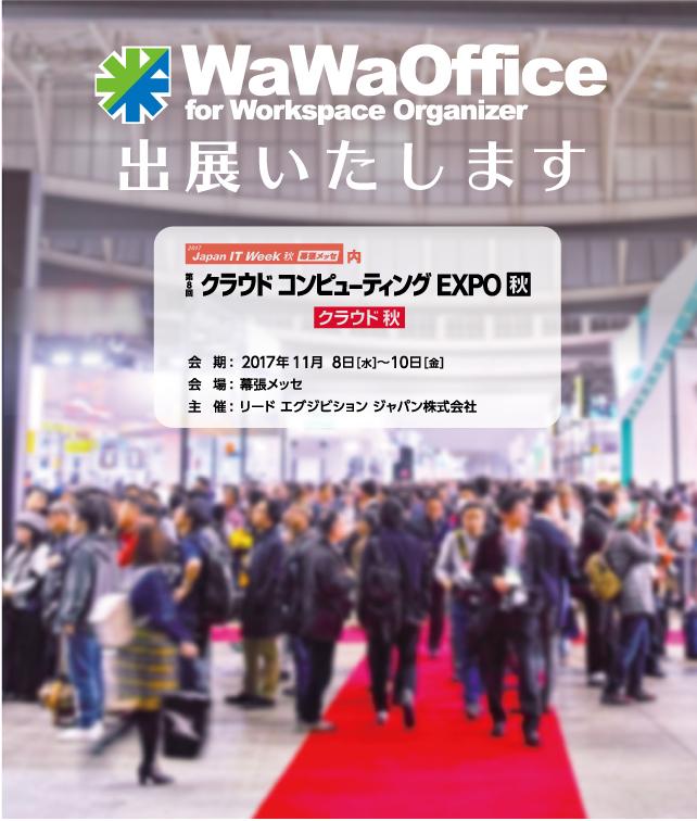 HP用EXPO出展バナー_01
