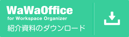 紹介資料のダウンロード|WaWaOffice for Workspace Organizer